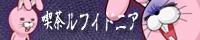 linkbanner_01_yukikosayuri.jpg