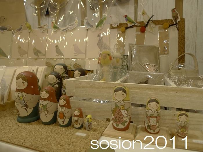 mofkita2011sosion3.jpg