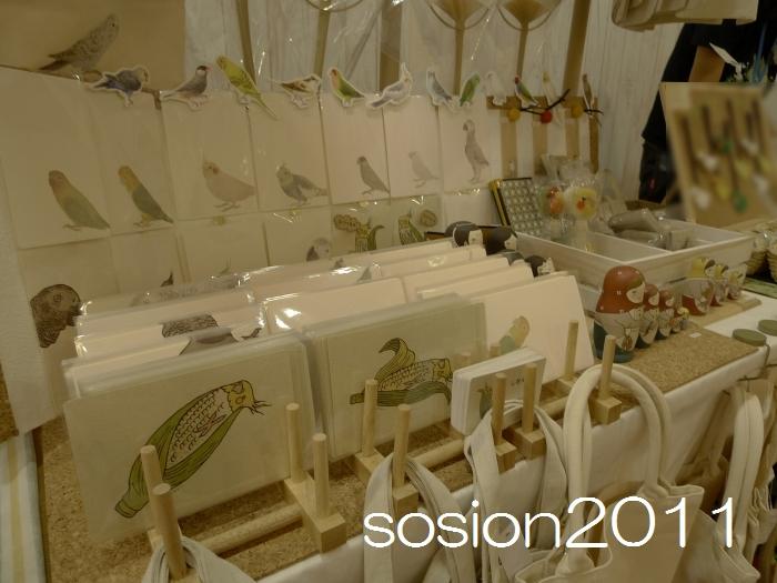 mofkita2011sosion4.jpg