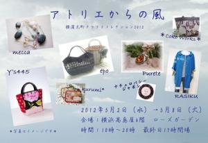 高島屋DM2012