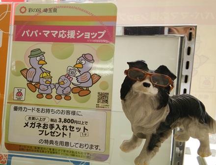 本庄店ブログDSC_0018 -
