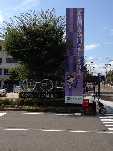 めがね産地さばえ 福井県鯖江市