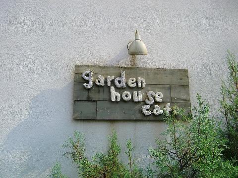 garden house cafe*