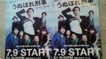 うぬぼれ刑事ポスター