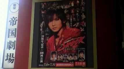 SHOCKポスター(7月24日)