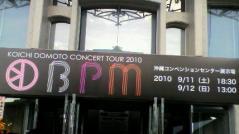 沖縄コンベンションセンター 2
