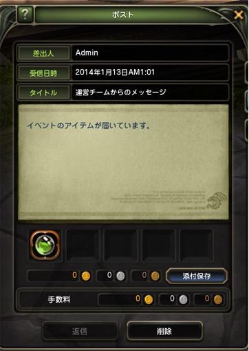 DN-2014-01-13-01-05-00-Mon.jpg