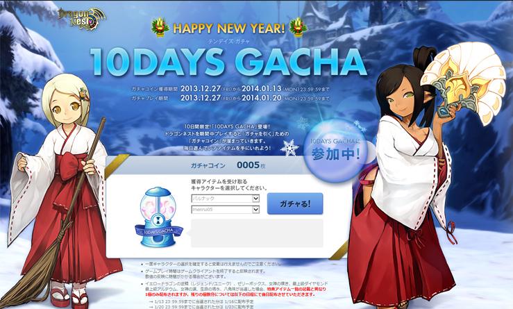 gacya.jpg