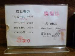 2010-09-18-03