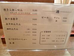 2010-10-02-23