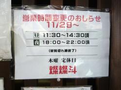2010-11-20-02