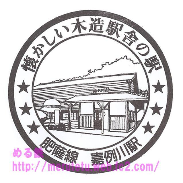 嘉例川駅 【肥薩線】