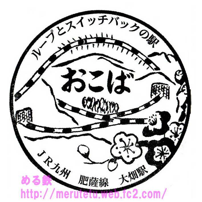大畑 【肥薩線】
