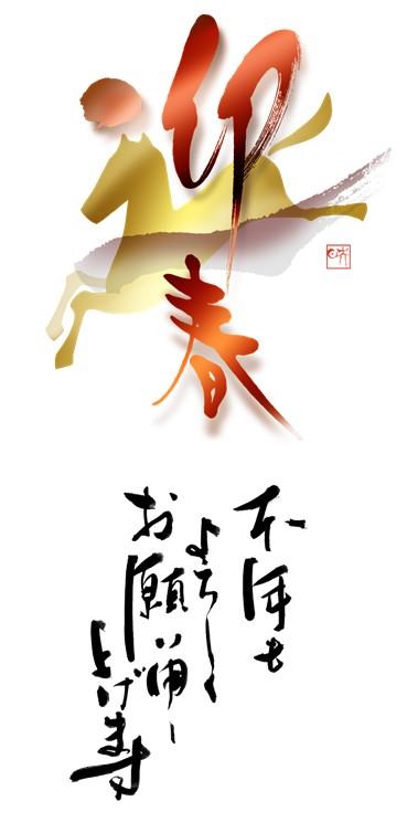 迎春(ブログ用)