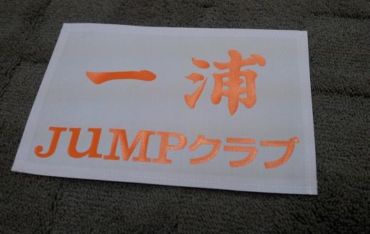 JUMPJUMPJUMP1
