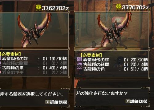 ドドン・クロー→ドドン・シザー