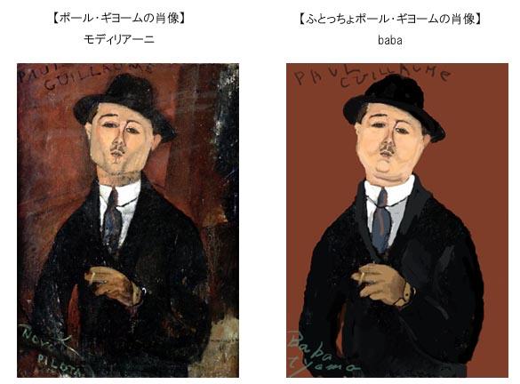 ポール・ギヨームの肖像 モディリアーニ と ふとっちょさん