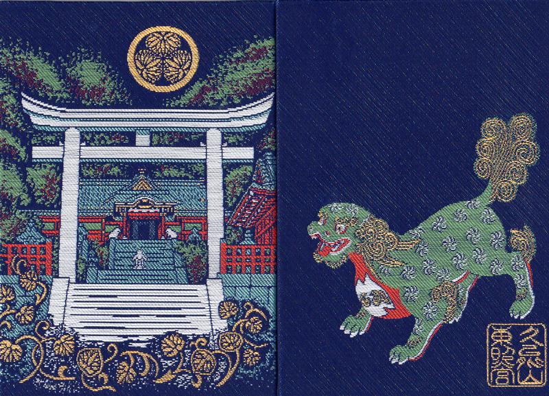 東照宮御朱印帳のコピー