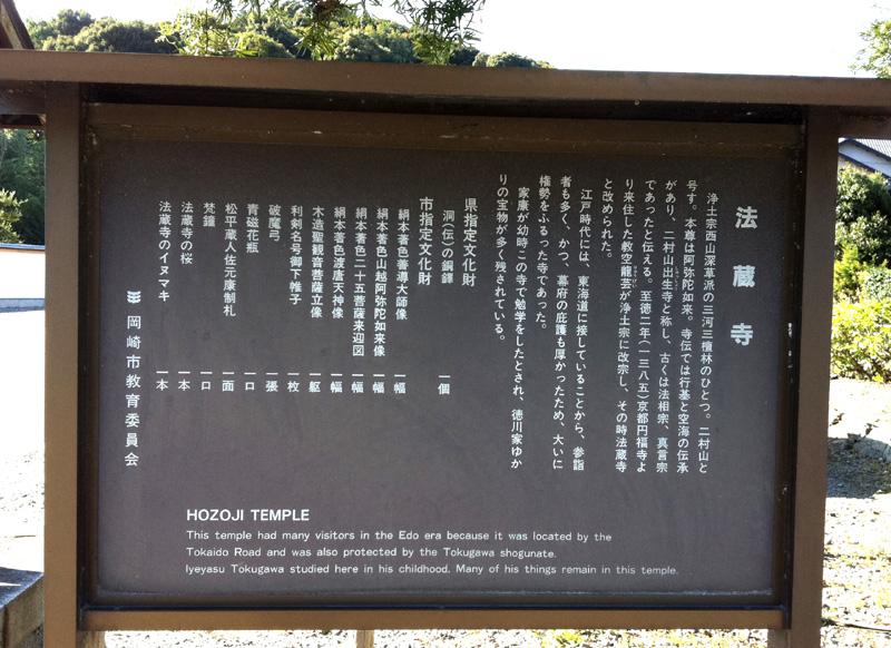 法蔵寺001