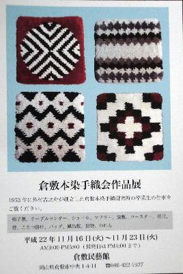手織り研究所