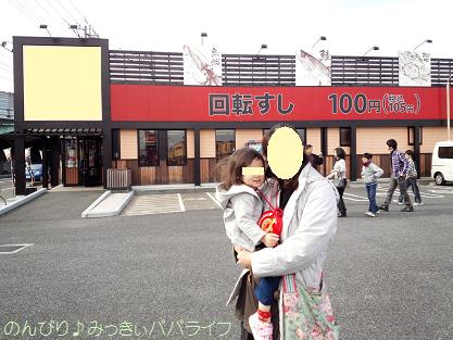 sushishogatsu1.jpg