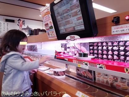 sushishogatsu2.jpg