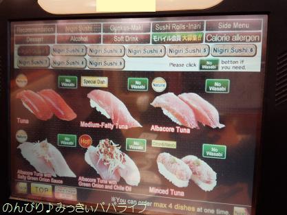 sushishogatsu7.jpg