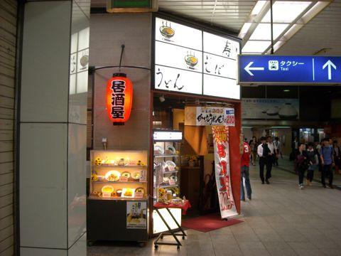 シオヤ(汐屋)