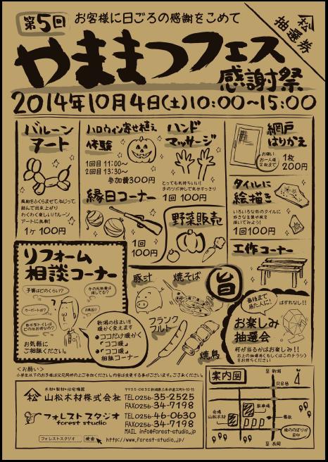 やままつフェスチラシ2014