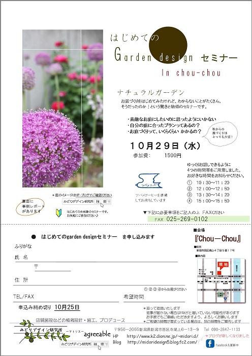 gardendesignセミナーin chou-chouc