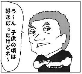 サッカー事情③