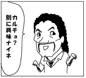 サッカー事情②