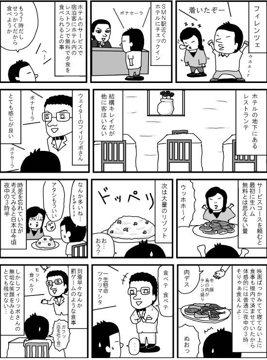 ホテル リストランテ①