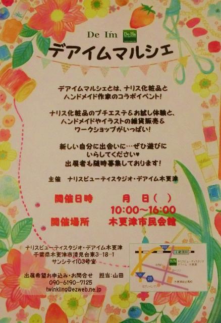 ちらし (438x640)