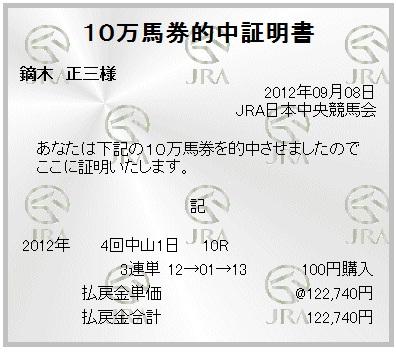 20120908ny10r3rt.jpg