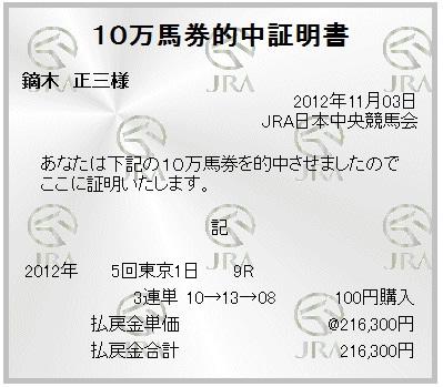 20121103tk9r3rt-3.jpg