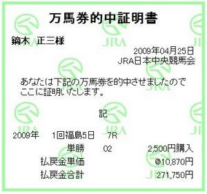 2010_0822_175204-20090425fs7rts (2)