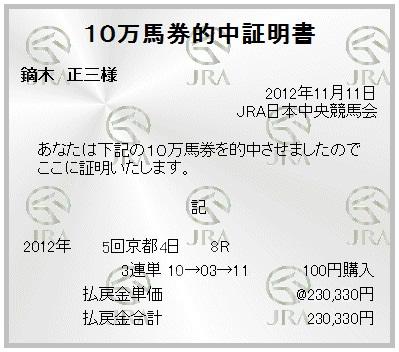 20121111kt4r8rt.jpg