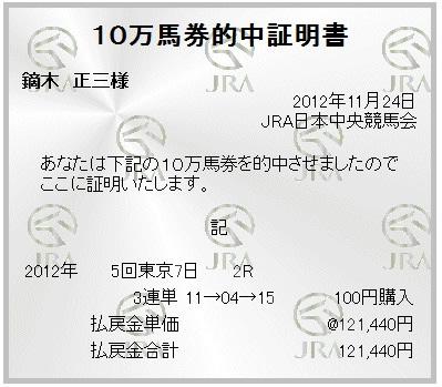 20121124tk2r3rt.jpg