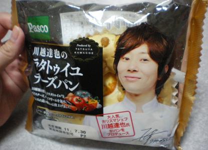 2011.7.29 ぷちランチでぇと?w 3