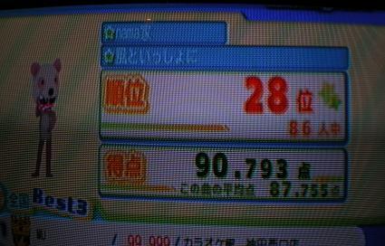 2011.8.4 日常 犬のピカチュウw 2