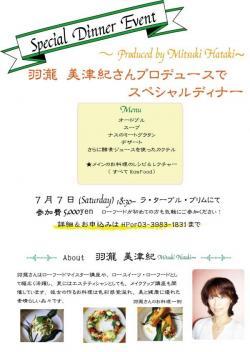 スペシャルディナー7月7日_convert_20120620225600