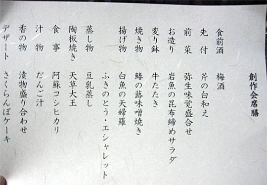 阿蘇 小笠原