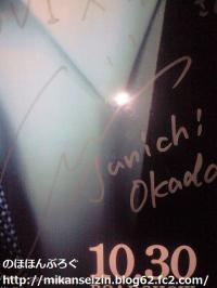 岡田君のサイン2