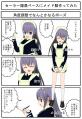 メイド服についての考察_001
