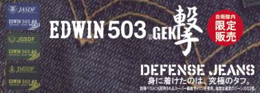 EDOWIN503撃