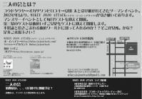 Futarinokai3_ura_s.jpg