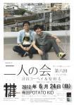 Futarinokai_120624_omote_ol.jpg