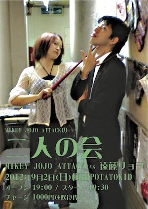 Futarinokai_120902_omote_s.jpg