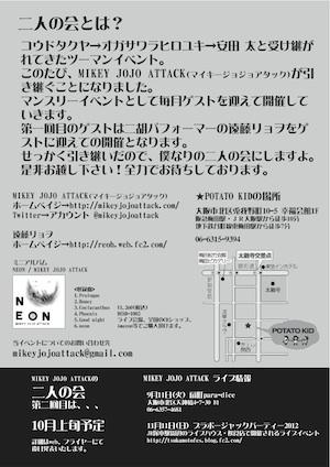 Futarinokai_120902_ura_s.jpg